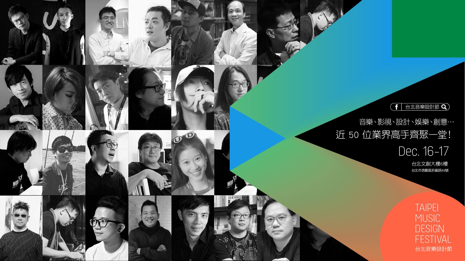 台北音樂設計節-誠品廣告-橫式-5