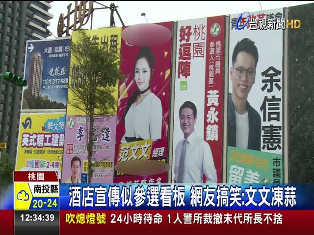 看板和酒店廣告放在一起,看似注意力都集中在酒店廣告,但實際讓這兩個候選人的名字也跟著各大媒體、轉貼大量曝光。
