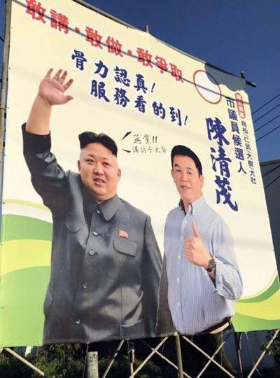 直接用北韓領導金正恩背書的超ㄎㄧㄤ候選人。