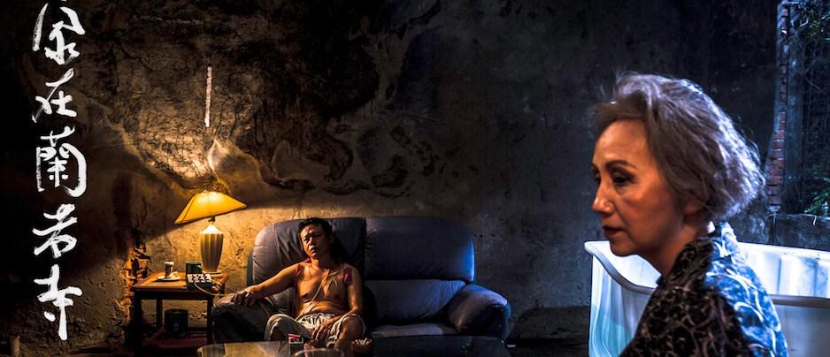 《家在蘭若寺》劇照