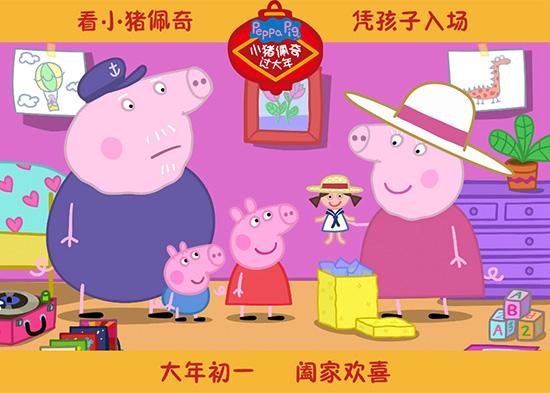 《小豬佩奇過大年》電影海報